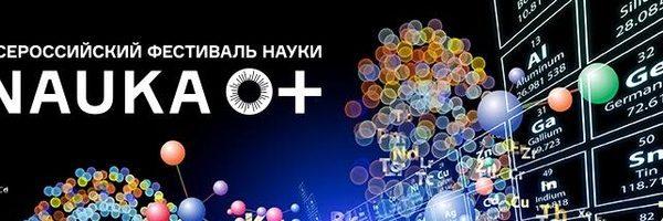 Всероссийский фестиваль науки NAUKA 0+