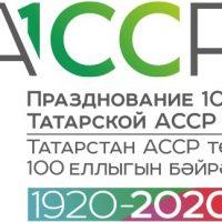 С Днем Республики Татарстан!!!