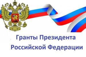 Гранты Президента РФ для молодых учёных