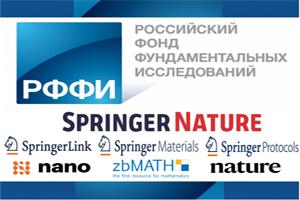 РФФИ предоставил КНИТУ доступ к электронным ресурсам издательства Springer Nature на 2020 год
