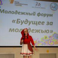 Форум «Будущее за молодежью»