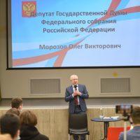 Встреча с депутатом Государственной думы Федерального Собрания Российской Федерации Морозовым Олегом Викторовичем