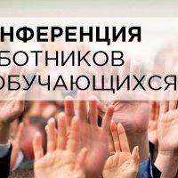 Конференция работников и обучающихся КНИТУ состоится 19 октября