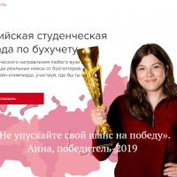 Ⅵ Всероссийская студенческая олимпиада!