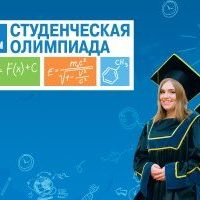 Студенческая олимпиада «Газпром»