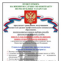 Приглашение на контрактную службу