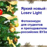 Приглашаем студентов и преподавателей принять участие в фотоконкурсе Losev Light