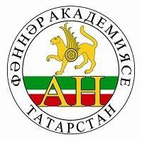 Объявлен конкурс молодежных научных грантов и премий на 2021 год Академии Наук Республики Татарстан