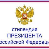 Объявлены конкурсы на получение стипендий Президента РФ и Правительства для студентов