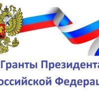 О церемонии вручения грантов Президента Российской Федерации