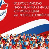 Всероссийская научно-практическая конференция имени Жореса Алфёрова