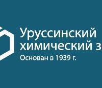 В ООО «Уруссинский химический завод» открыты вакансии