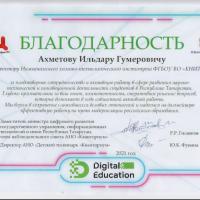 Благодарность за плодотворное сотрудничество и активную работу в сфере развития научно-технической и инновационной деятельности студентов в Республике Татарстан
